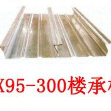 池州0.8mm厚YX95-300型闭口楼承板生产厂家