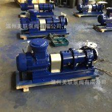 CQB50-32-250G高温磁力泵 不锈钢耐高温磁力泵 防爆高温磁力泵