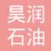 广州市昊润石油化工有限公司
