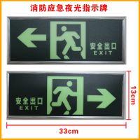 夜光安全出口指示牌荧光墙贴疏散逃生通道消防出口发光箭头标志贴