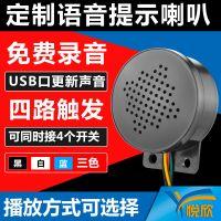 自动门磁力锁门禁语音提示器可定制语音
