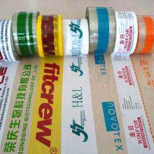 印字透明胶带生产-德厚包装-印字透明胶带