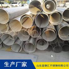 317耐腐蚀不锈钢焊管_317L工业级不锈钢焊管_鑫钢汇不锈钢焊管厂家报价