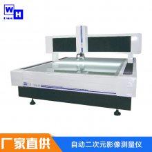 大行程龙门影像测量仪定制 大行程2.5次元检测仪生产厂家 维鸿二次元测量仪器