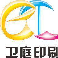 上海卫庭印刷科技有限公司