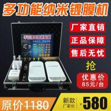 耐凯斯手机通用镀膜机全自动第五代机器新款手机纳米镀膜液贴膜机高清超薄防划防刮