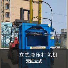 立式液压打包机生产厂家 厂家供应编织袋塑料瓶打包机