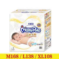 新款妈咪宝贝婴儿纸尿裤尤妮佳云柔干爽 尿不湿M168/L138片/XL