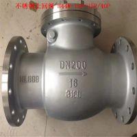 不锈钢304/316止回阀 H44W-16P DN25 耐酸碱不锈钢旋启式法兰逆止阀 厂家