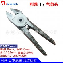 日本利莱T7气剪刀头定做工业气动剪钳MR7替刃1.6mm以下元器件剪切