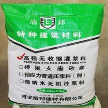 西宁二次灌浆料厂家 西宁支座灌浆料多少钱