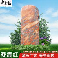 景盛广东英德晚霞红景观石、假山大型园林公园学校文化石刻字石