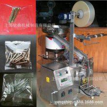 生产全自动螺丝计数包装机钉子包装机五金零件包装机钦典