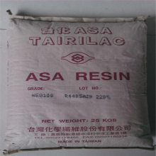 ASA WE8500 台湾台化 家电部件 室外应用工程塑料