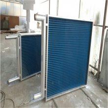大连表冷器不锈钢u型蓝膜表冷器 铜管表冷器厂