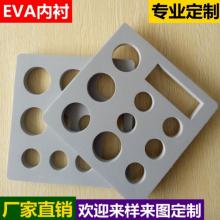 厂家定制eva泡棉内衬 防震eva包装内衬 一体加工成型