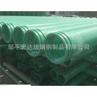 供应宏达玻璃钢管道,耐腐蚀污水玻璃钢管可订制