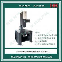 超声波塑焊机 P30手机充电器专用超声波焊接设备
