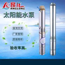 太阳能不锈钢深井泵生活用水抽水泵昂东直销高扬程直流太阳能水泵