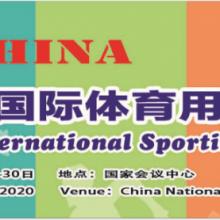 2020中国北京国际体育用品博览会