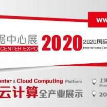 CDCE2020国际数据中心及云计算产业展览会