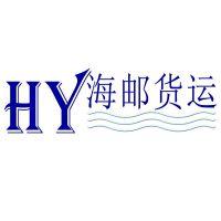 广州海邮国际货运代理有限公司