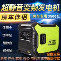 萨登3kw移动便携式数码静音发电机房车户外电瓶车供电