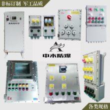 中国浙江中木防爆箱柜检修箱接线箱控制箱按钮箱插座箱