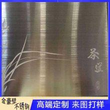 佛山厂家不锈钢蚀刻装饰板定做/不锈钢腐蚀标牌加工定制