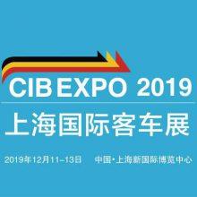 CIB EXPO 2019上海国际客车展