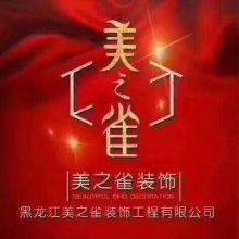 黑龙江美之雀装饰工程有限公司