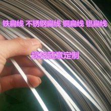 不锈钢文胸扁线 不锈钢USB扁线 雨刮器扁线生产厂家