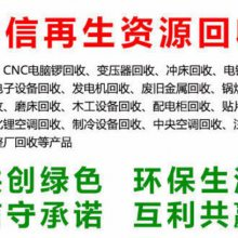 东莞市万信再生资源回收有限公司