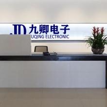 江苏九卿电子科技有限公司