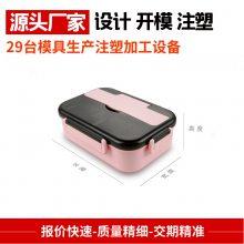 饭盒塑料模具制作 一次性餐盒注塑模具开发开模注塑加工