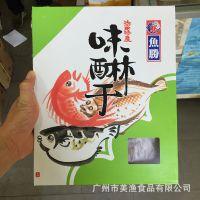 【 日式鱼干】味淋鱼干味付鱼干烤鱼干 日本料理寿司食材