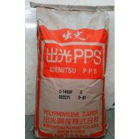 耐高温导电塑料 PPS日本出光C-7075SG