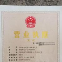 上海闵迪管道工程有限公司