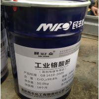 厂家供应铬酸酐 含量99.8%蓝色桶装电镀材料 工业级民丰三氧化铬
