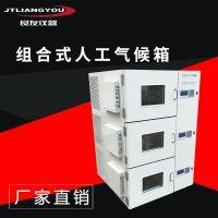 金坛姚记棋牌正版 QHX系列组合式人工气候箱 叠加恒温恒湿培养箱