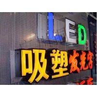 上海松江霓虹灯 灯箱招牌 led发光字制作维修