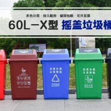 专业生产南昌60升分类塑料垃圾桶 成都户外街道分类垃圾桶 义乌户外街道分类垃圾桶