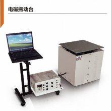 振动台 电磁式振动试验台 高频振动台 垂直振动台 震动测试机