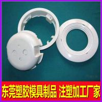 白色圆形塑料配件注塑加工 广东塑胶模具供应商