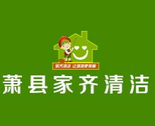 萧县家齐清洁制品有限公司