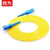 胜为品牌厂家直销 光纤跳线 电信级SC-FC网线单模单芯 3米 收发器尾纤支持定制