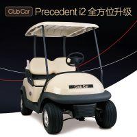 美国 CLUB CAR Precedent i2 象牙白色 2人座高尔夫球车