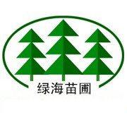 潢川县绿海花木种植专业合作社