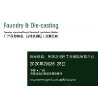 2020广州国际铸造、压铸及锻压工业展览会(FD-Asia)