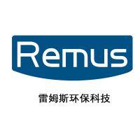雷姆斯环保科技(山东)有限公司